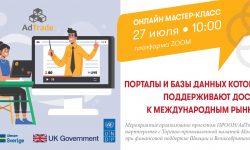 Antreprenorii de pe ambele maluri ale Nistrului sunt invitați la un master-class: acces pe piețele internaționale