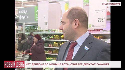 Deputatul din partidul lui Putin cu zero venituri: Nu-s bani? Măncați mai puțin (VIDEO)